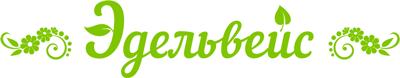 Эдельвейс - всё для ваших растений